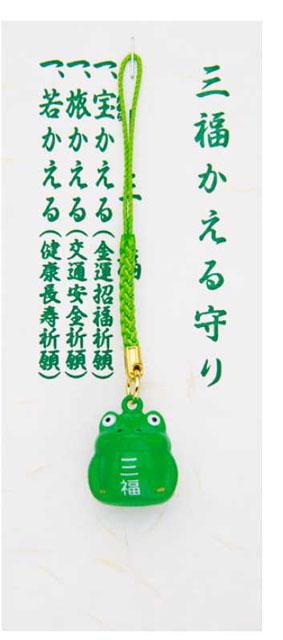 三福カエル守