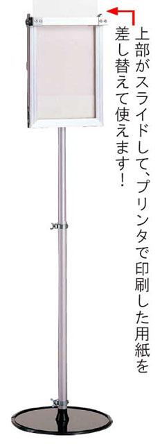 差替型案内板(コピー用紙使用)