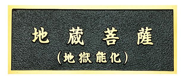 銘板(六地蔵尊用)6枚セット