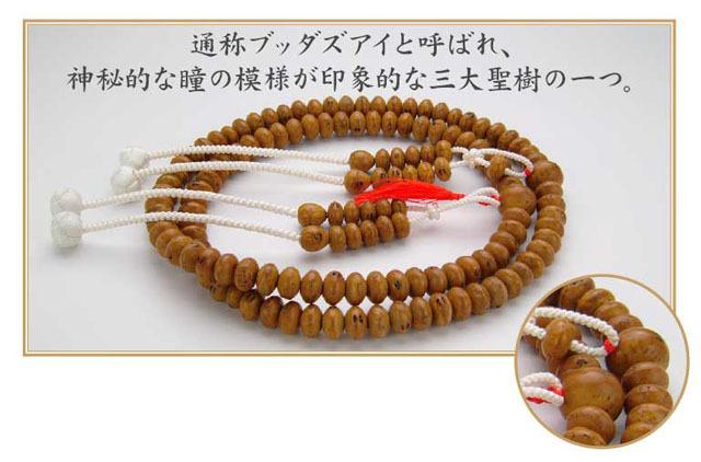 京念珠<真言宗>鳳眼菩提樹共仕立(尺3平玉)