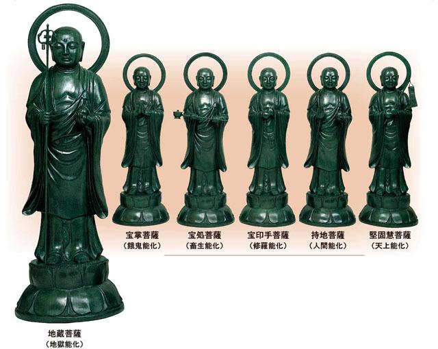 唐金仏像 六地蔵尊セット