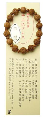 十三仏彫ブレス【白檀】