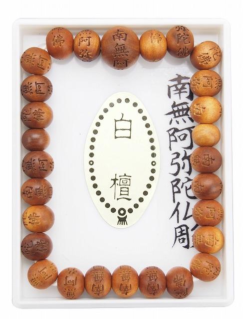 南無阿弥陀仏彫ブレス【白檀】8mm玉