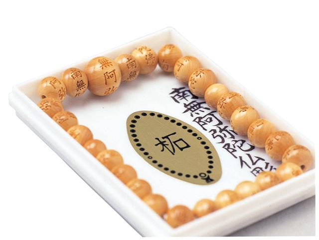 南無阿弥陀仏彫ブレス【本つげ】8mm玉