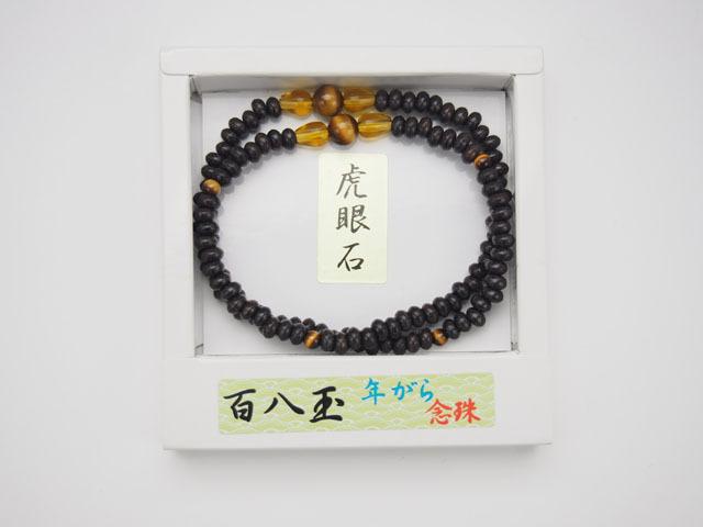 年がら念珠108玉ブレス(黒檀×虎目石)OUTLET
