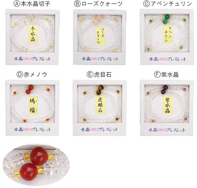 開運本水晶108玉ブレス