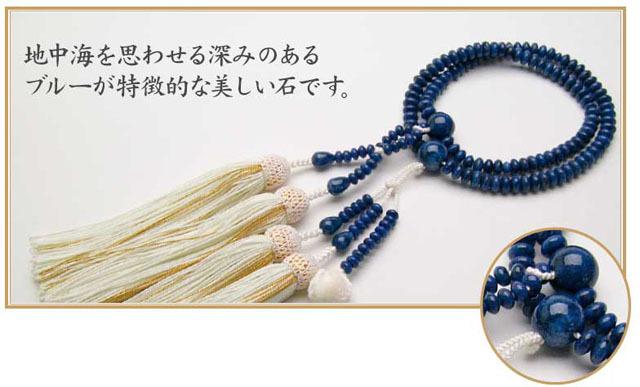 京念珠<日蓮宗>デュモートライト共仕立(8寸平玉)