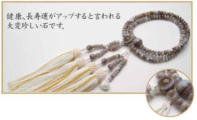 京念珠<日蓮宗>原色縞メノウ共仕立(8寸平玉)