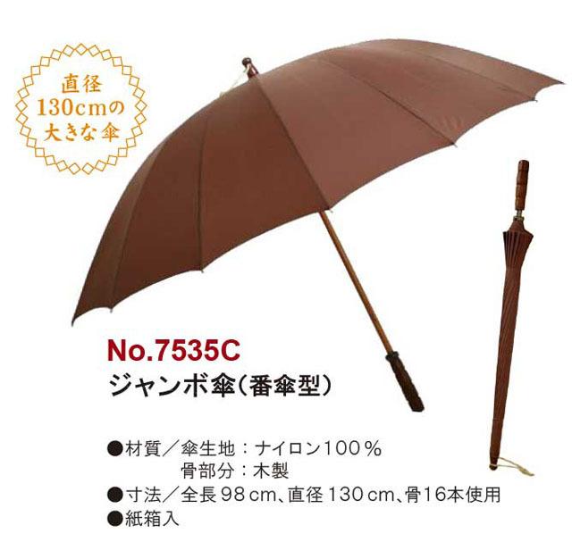 ジャンボ傘(番傘型)