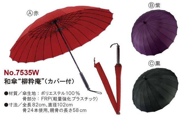 "和傘""柳粋庵""(カバー付)"
