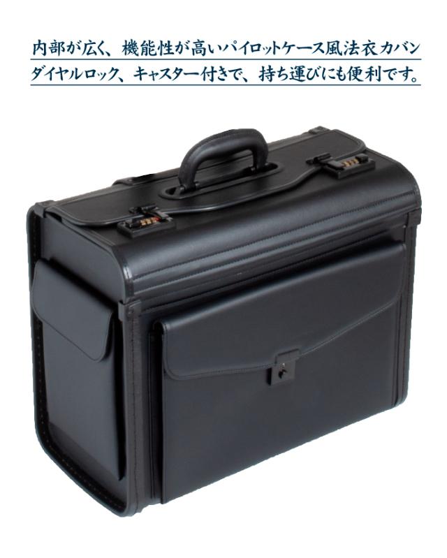 パイロットケース風法衣カバン(キャスター付)