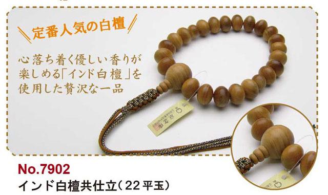 京念珠<浄土真宗>インド白檀共仕立(22平玉)