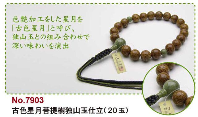 京念珠<浄土真宗>古色星月菩提樹独山玉仕立(20玉)