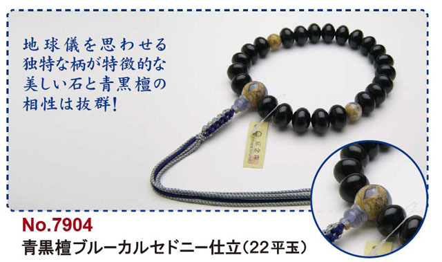 京念珠<浄土真宗>青黒檀ブルーカルセドニー仕立(22平玉)