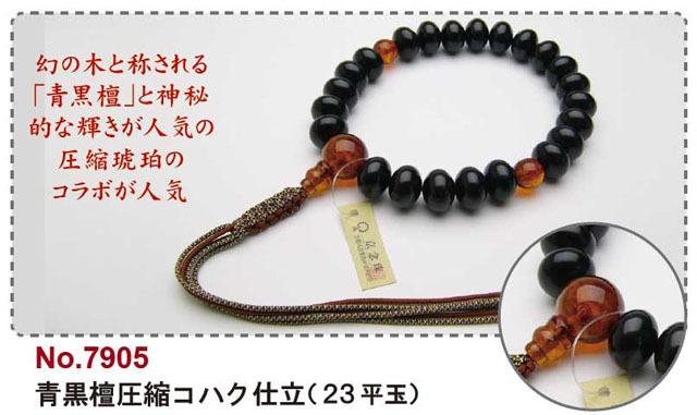 京念珠<浄土真宗>青黒檀圧縮コハク仕立(23平玉)