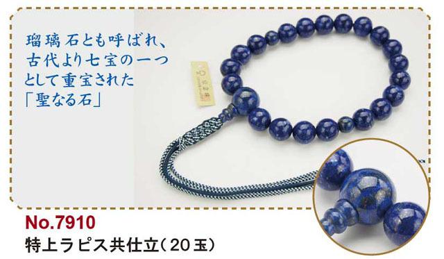 京念珠<浄土真宗>特上ラピス共仕立(20玉)