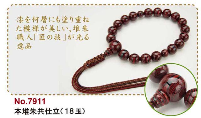 京念珠<浄土真宗>本堆朱共仕立(18玉)