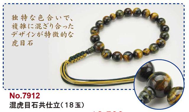 京念珠<浄土真宗>混虎目石共仕立(18玉)