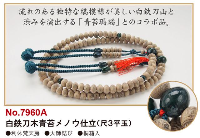 京念珠<真言宗>白鉄刀木青苔メノウ仕立(尺3平玉)