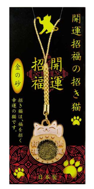 金砂入招き猫守