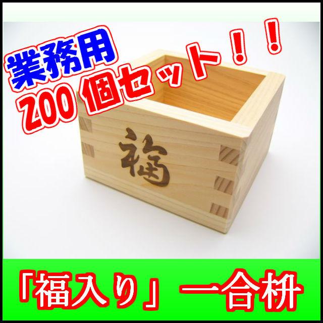福枡(一合)業務用200個セット