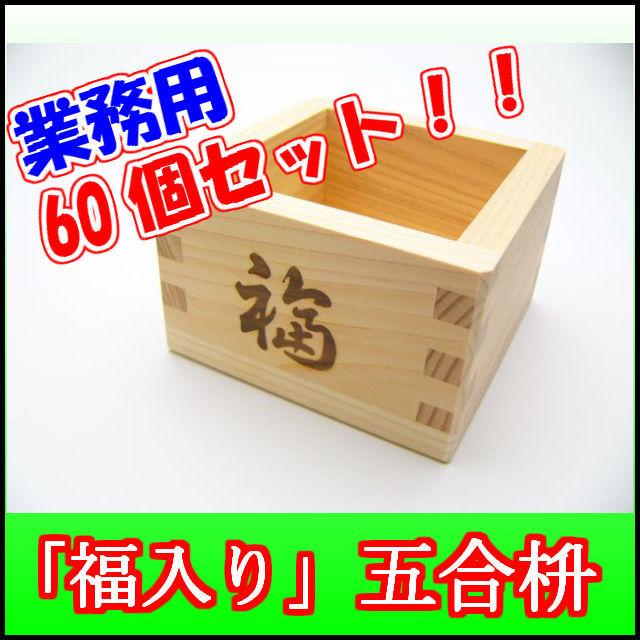 福枡(五合)業務用60個セット