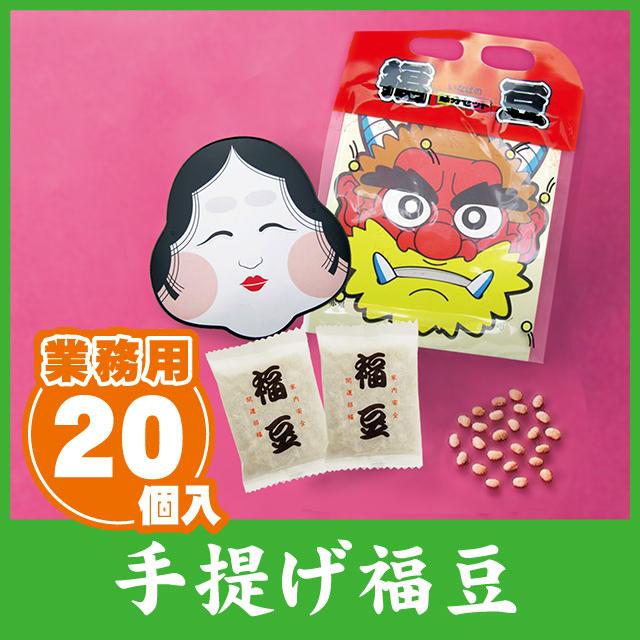 手提げ福豆(20個セット)