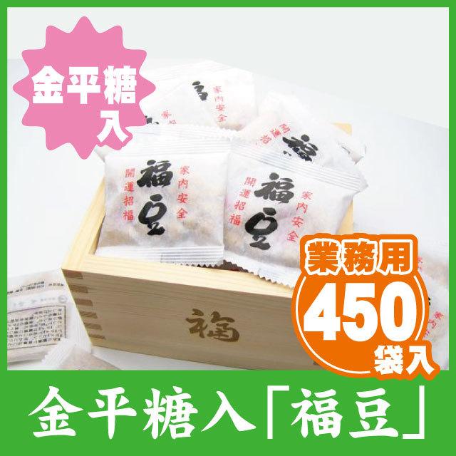 福豆(金平糖入)450袋