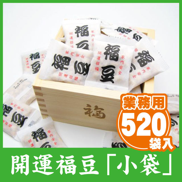 ミニ福豆(2.7kg)約520袋