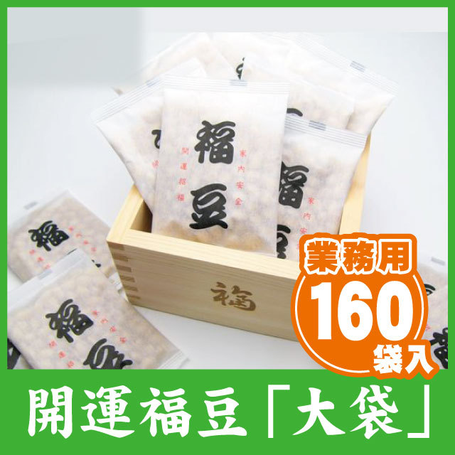 福豆(大袋)160袋