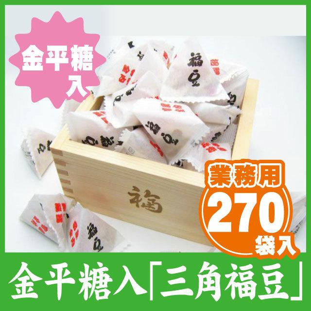 三角福豆(金平糖入)270袋