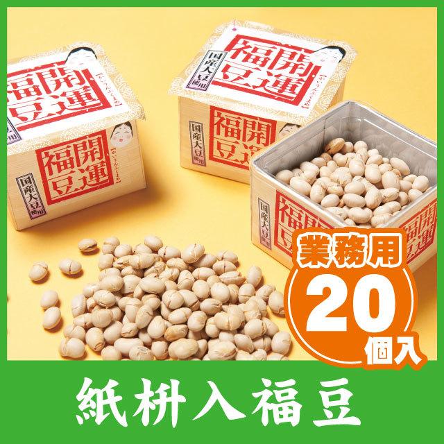 開運紙枡入福豆(20個セット)