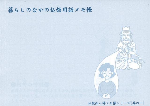 仏教用語メモ帳(其の一)