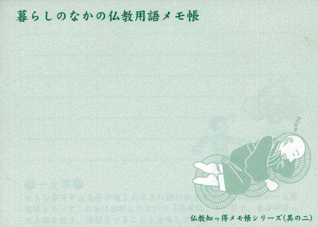 仏教用語メモ帳(其の二)