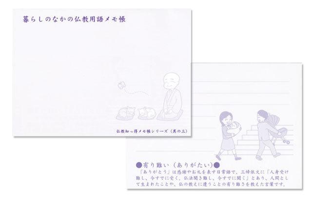 仏教用語メモ帳(其の三)