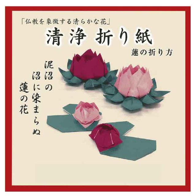 清浄「蓮」折り紙