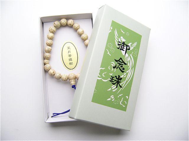 星月菩提樹腕輪念珠(紙箱入)8mm玉