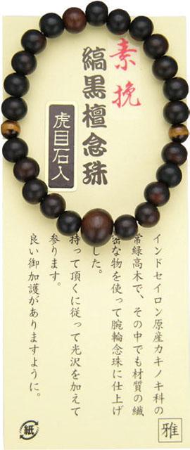 素挽縞黒檀腕輪念珠(虎目石入り)