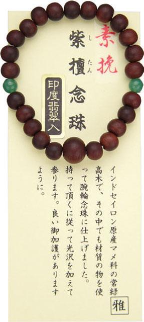 素挽紫檀腕輪念珠(ヒスイ入り)