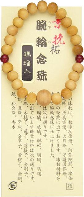 素挽本つげ腕輪念珠(赤メノウ入り)