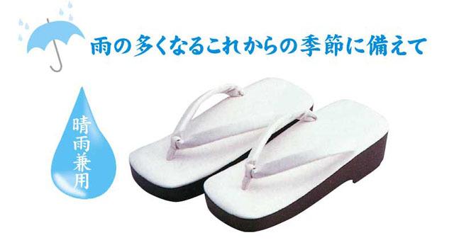 高級雨草履(白)