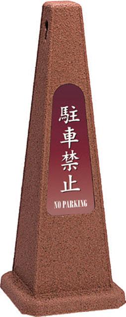 駐車禁止ポール(赤御影)大