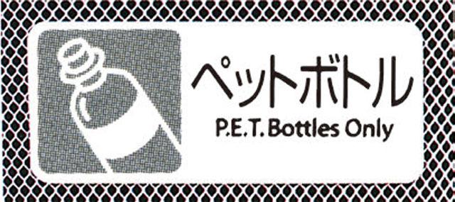 分別用プレート ペットボトル