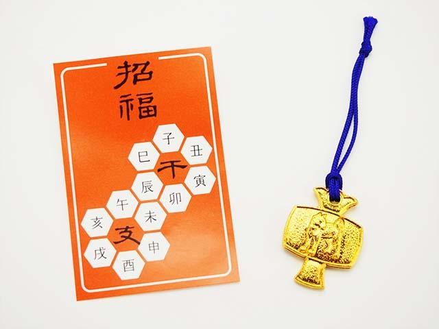 開運干支「戌」小槌型お守り(10個セット)
