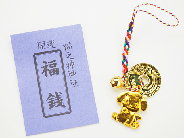 開運干支「戌」新えと根付5円玉鈴付(10個セット)