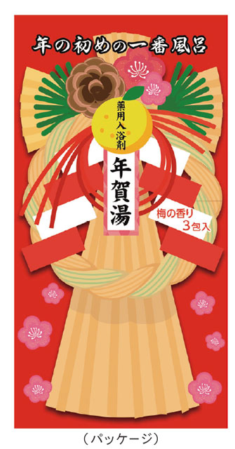 年賀湯(3パック入)(10個単位)