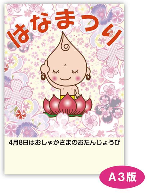 花まつりポスター10枚1組(小)【A3版】