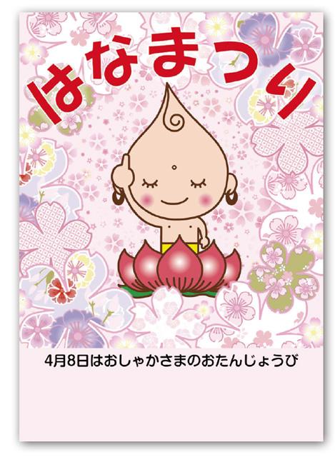 花まつりポスター10枚1組(大)【B2版】