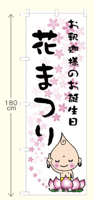 花まつりのぼり(イラスト入)