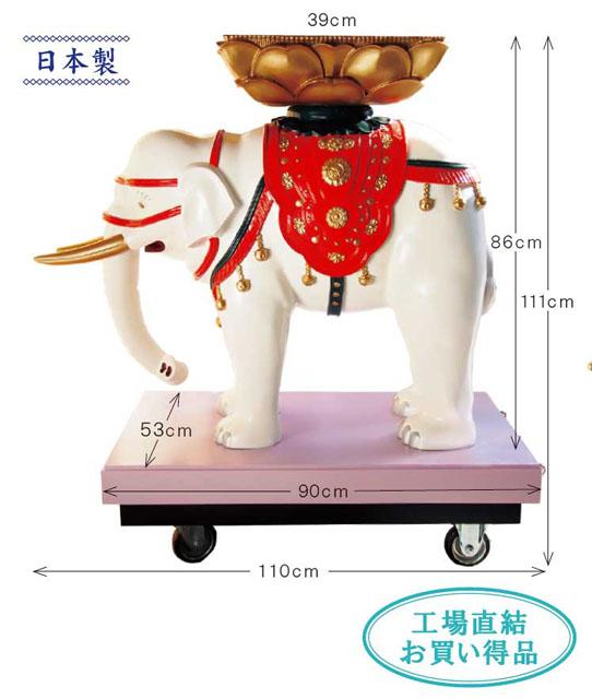 花まつり白象(台車付)